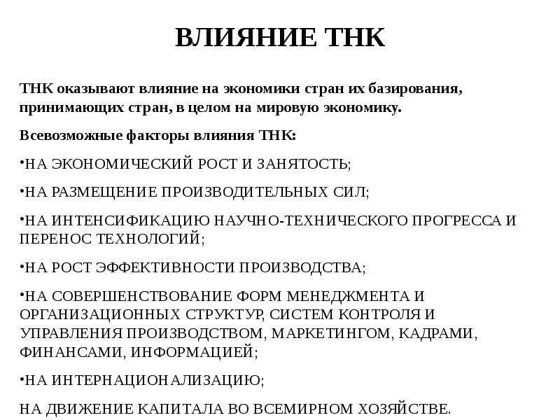 ВЛИЯНИЕ ТНК