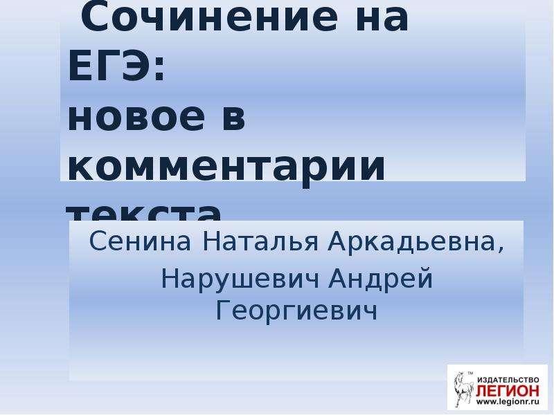 Презентация Сочинение на ЕГЭ: новое в комментарии текста