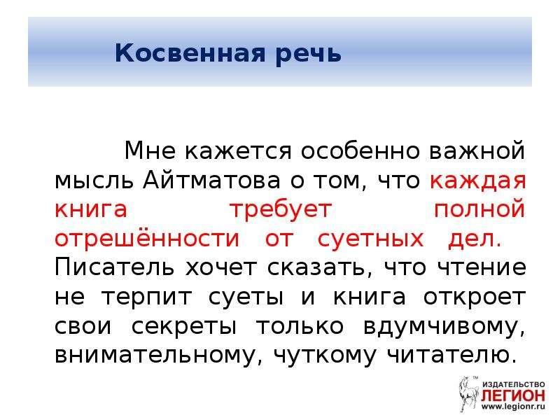 Косвенная речь Мне кажется особенно важной мысль Айтматова о том, что каждая книга требует полной от