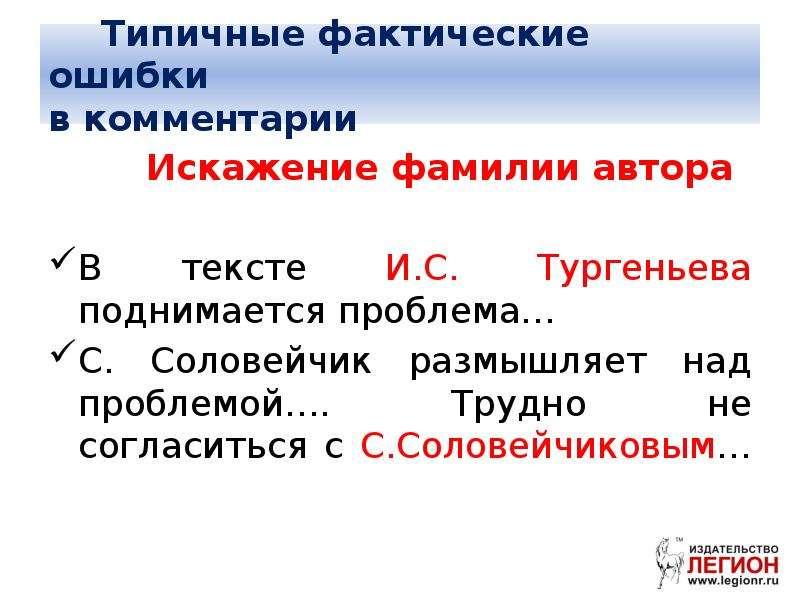 Типичные фактические ошибки в комментарии Искажение фамилии автора В тексте И. С. Тургеньева поднима
