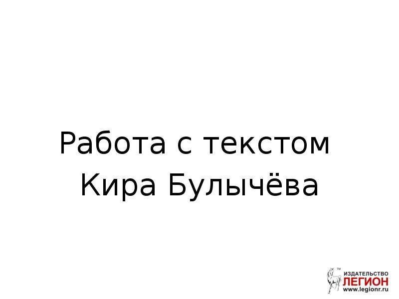 Работа с текстом Кира Булычёва