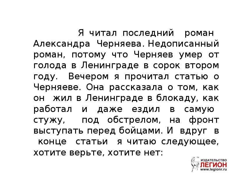 Я читал последний роман Александра Черняева. Недописанный роман, потому что Черняев умер от голода в