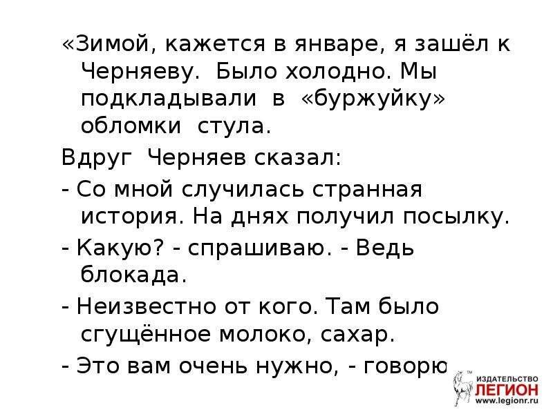 «Зимой, кажется в январе, я зашёл к Черняеву. Было холодно. Мы подкладывали в «буржуйку» обломки сту