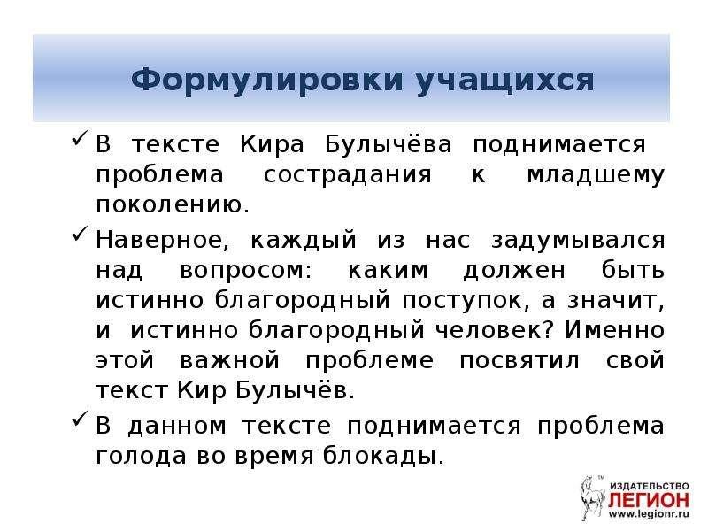 Формулировки проблем В тексте Кира Булычёва поднимается проблема сострадания к младшему поколению. Н