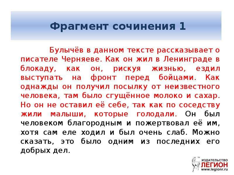 Фрагмент сочинения 1 Булычёв в данном тексте рассказывает о писателе Черняеве. Как он жил в Ленингра