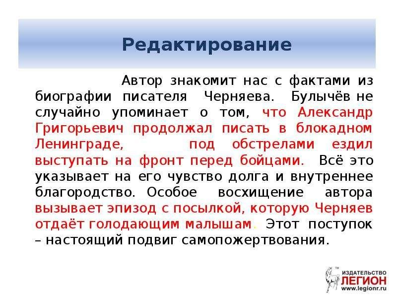 Редактирование Автор знакомит нас с фактами из биографии писателя Черняева. Булычёв не случайно упом
