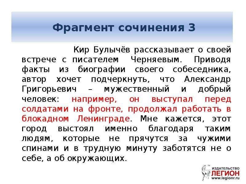 Фрагмент сочинения 3 Кир Булычёв рассказывает о своей встрече с писателем Черняевым. Приводя факты и