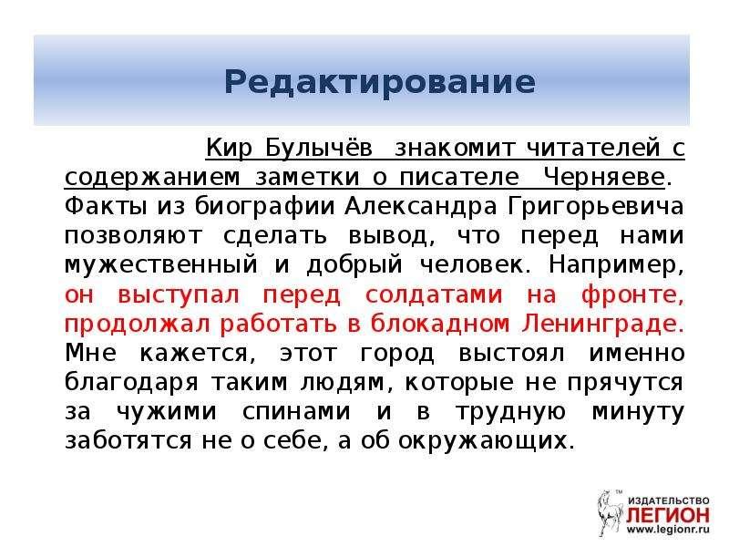 Фрагмент сочинения 3 Кир Булычёв знакомит читателей с содержанием заметки о писателе Черняеве. Факты