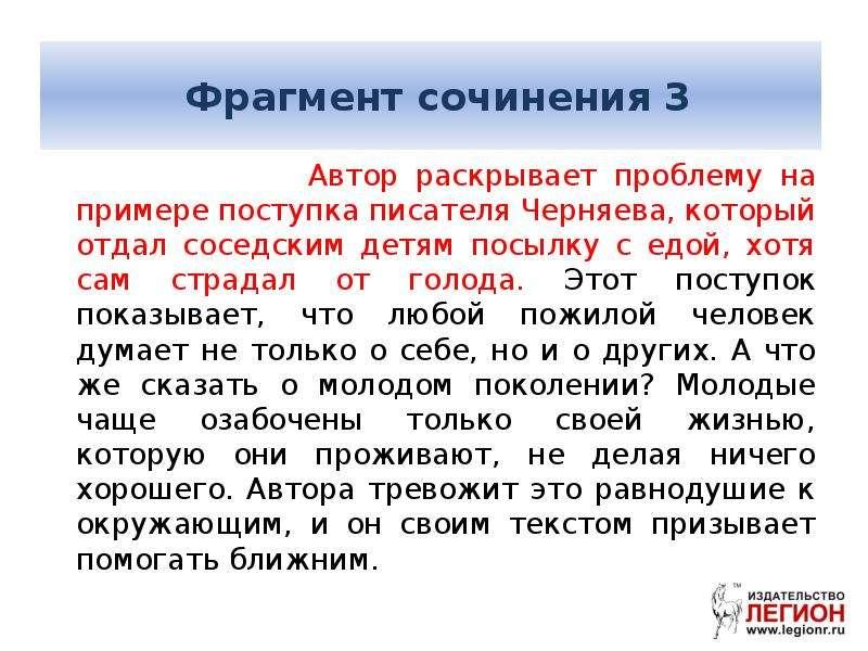 Фрагмент сочинения 3 Автор раскрывает проблему на примере поступка писателя Черняева, который отдал