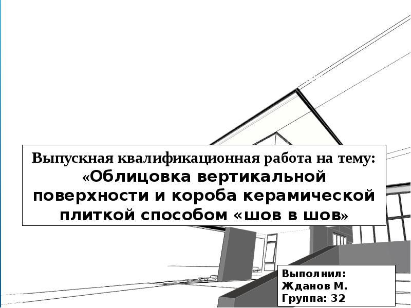 Презентация Облицовка вертикальной поверхности и короба керамической плиткой способом «шов в шов