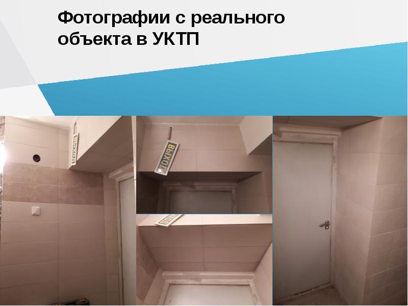 Облицовка вертикальной поверхности и короба керамической плиткой способом «шов в шов, слайд 5
