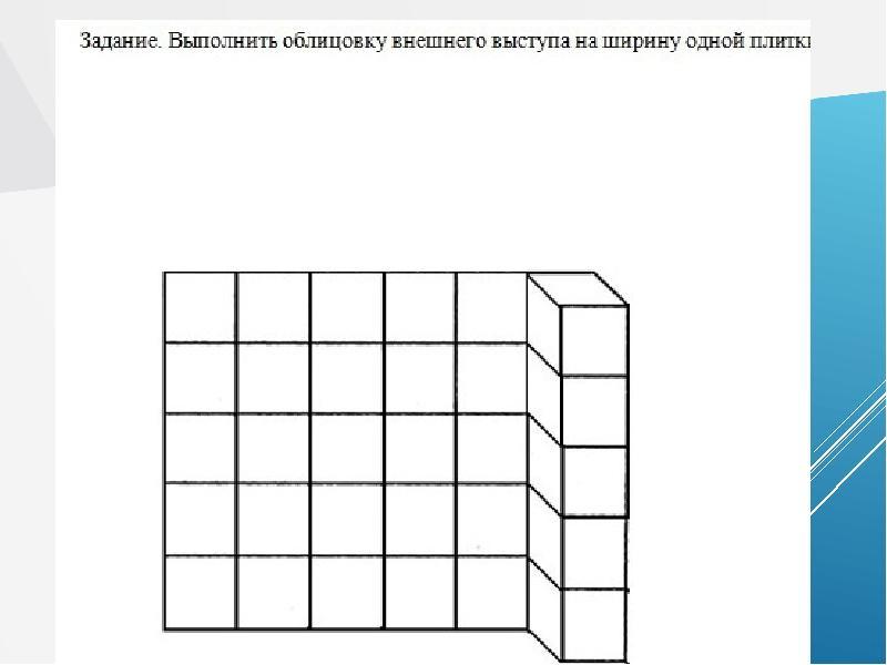 Облицовка вертикальной поверхности и короба керамической плиткой способом «шов в шов, слайд 10