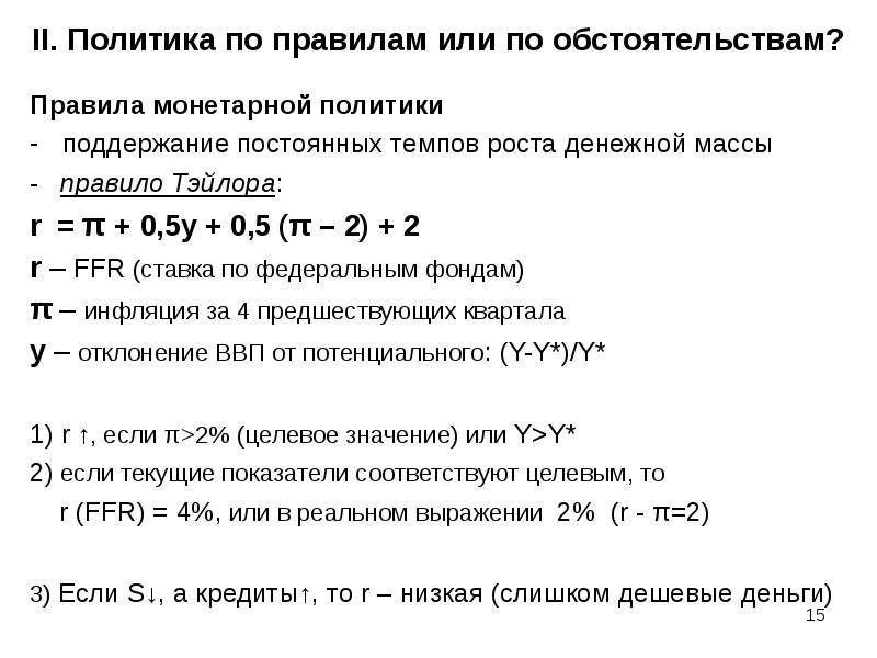 II. Политика по правилам или по обстоятельствам? Правила монетарной политики поддержание постоянных