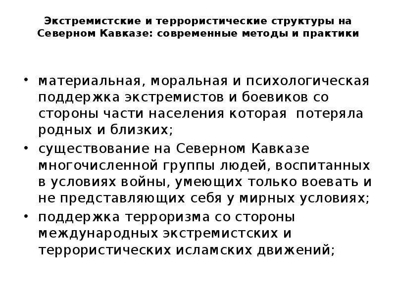 Экстремистские и террористические структуры на Северном Кавказе: современные методы и практики матер