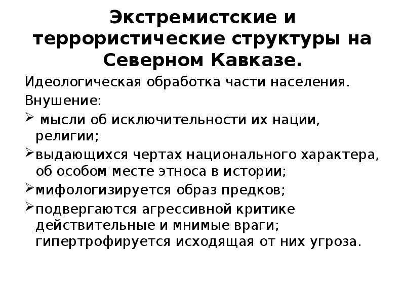 Экстремистские и террористические структуры на Северном Кавказе. Идеологическая обработка части насе