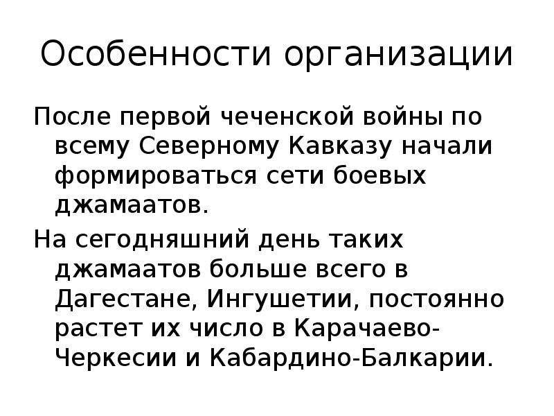 Особенности организации После первой чеченской войны по всему Северному Кавказу начали формироваться