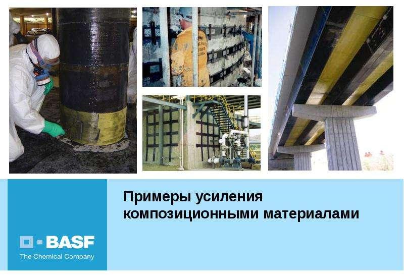 Усиление строительных конструкций композиционными материалами, слайд 12