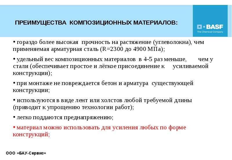 ПРЕИМУЩЕСТВА КОМПОЗИЦИОННЫХ МАТЕРИАЛОВ: гораздо более высокая прочность на растяжение (углеволокна),