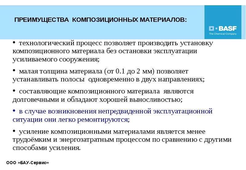 ПРЕИМУЩЕСТВА КОМПОЗИЦИОННЫХ МАТЕРИАЛОВ: