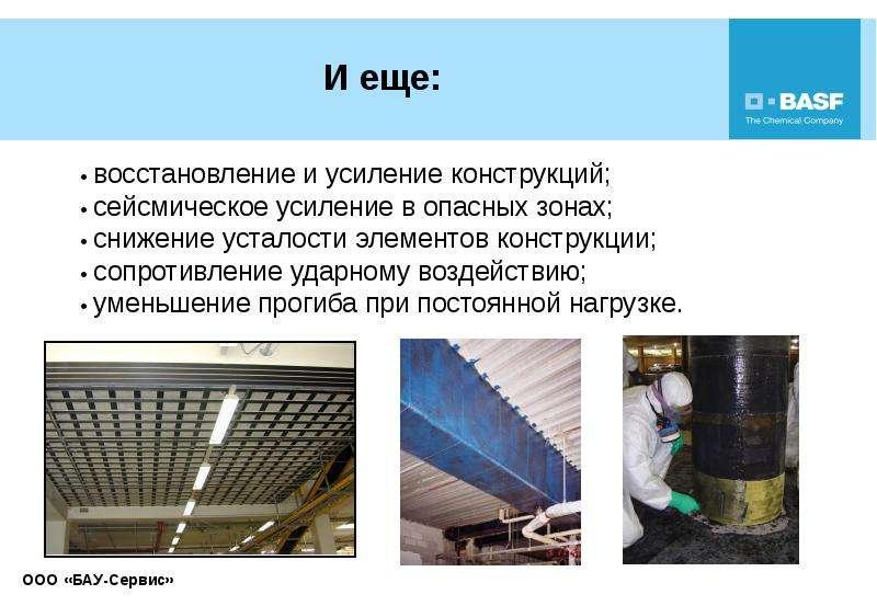 Усиление строительных конструкций композиционными материалами, слайд 20