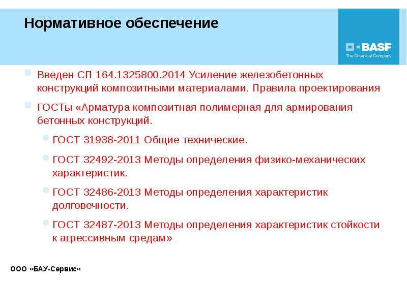Нормативное обеспечение Введен СП 164. 1325800. 2014 Усиление железобетонных конструкций композитным