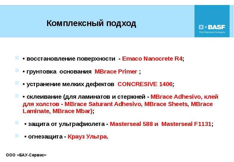 Комплексный подход • восстановление поверхности - Emaco Nanocrete R4; • грунтовка основания MBrace P