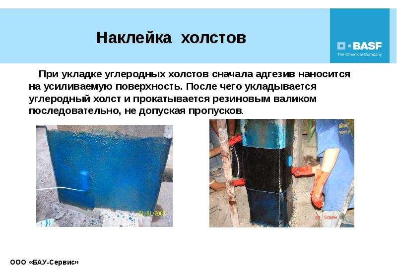 Усиление строительных конструкций композиционными материалами, слайд 33