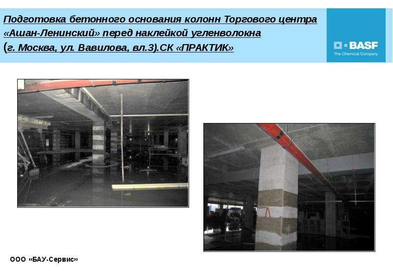 Подготовка бетонного основания колонн Торгового центра «Ашан-Ленинский» перед наклейкой угленволокна