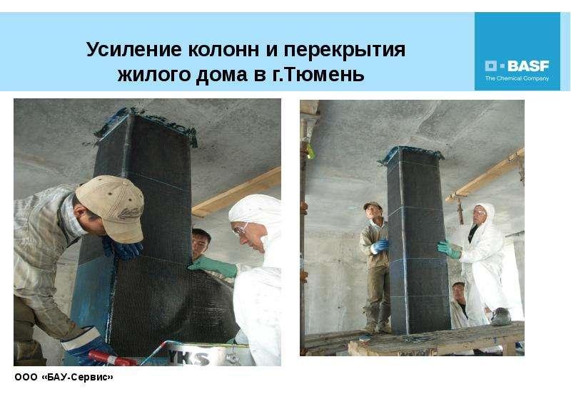 Усиление колонн и перекрытия жилого дома в г. Тюмень