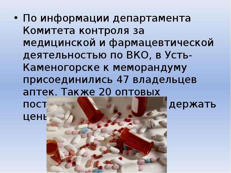 По информации департамента Комитета контроля за медицинской и фармацевтической деятельностью по ВКО,