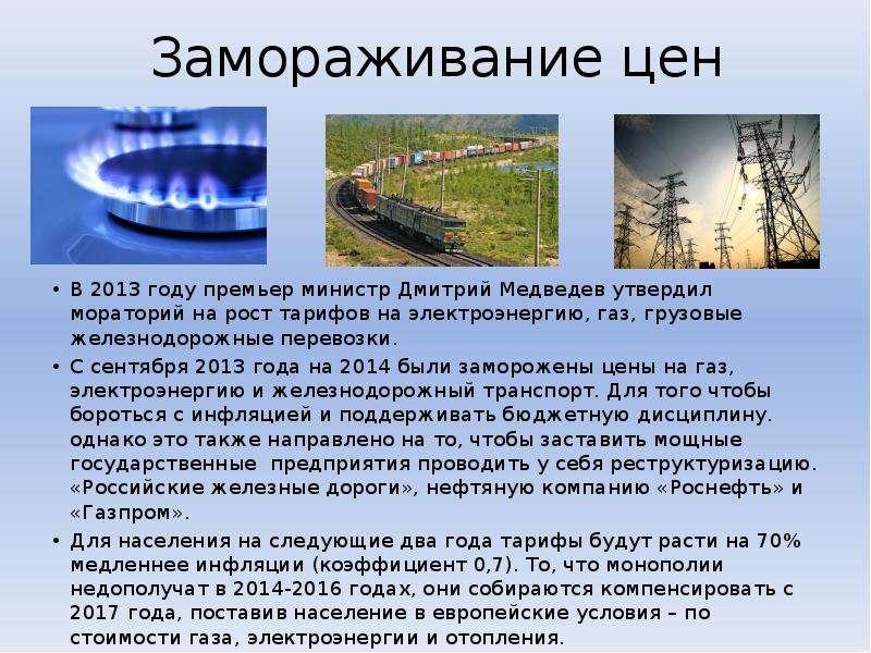 Замораживание цен В 2013 году премьер министр Дмитрий Медведев утвердил мораторий на рост тарифов на