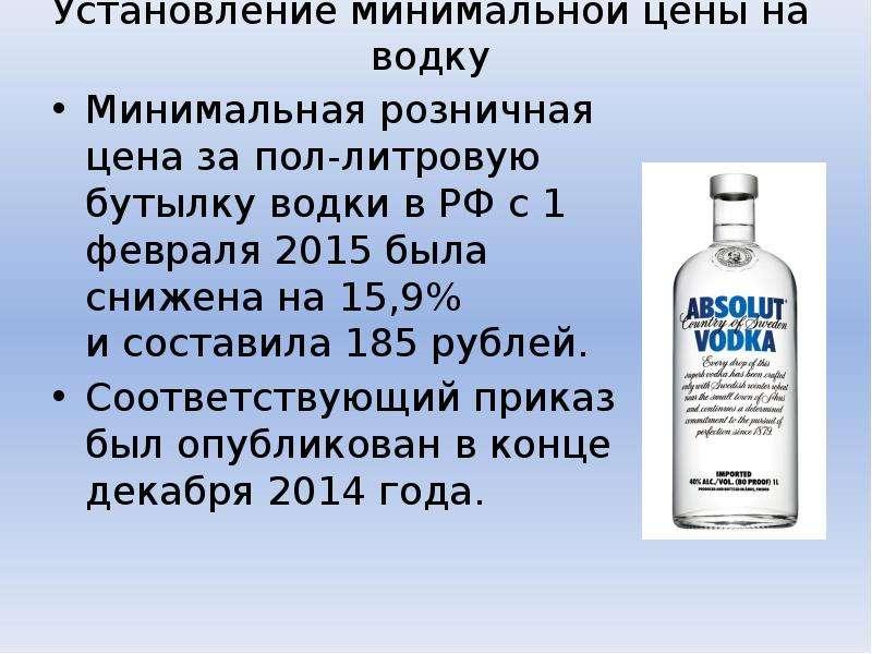 Установление минимальной цены на водку Минимальная розничная цена за пол-литровую бутылку водки в РФ
