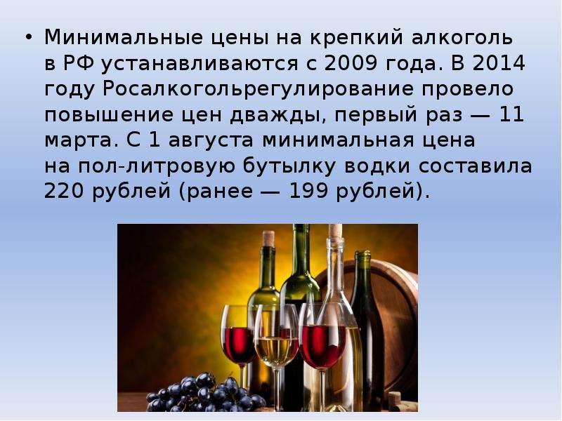 Минимальные цены на крепкий алкоголь в РФ устанавливаются с 2009 года. В 2014 году Росалкогольрегули