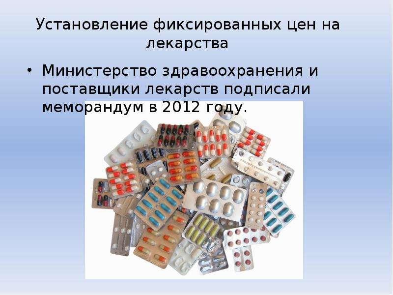 Установление фиксированных цен на лекарства Министерство здравоохранения и поставщики лекарств подпи