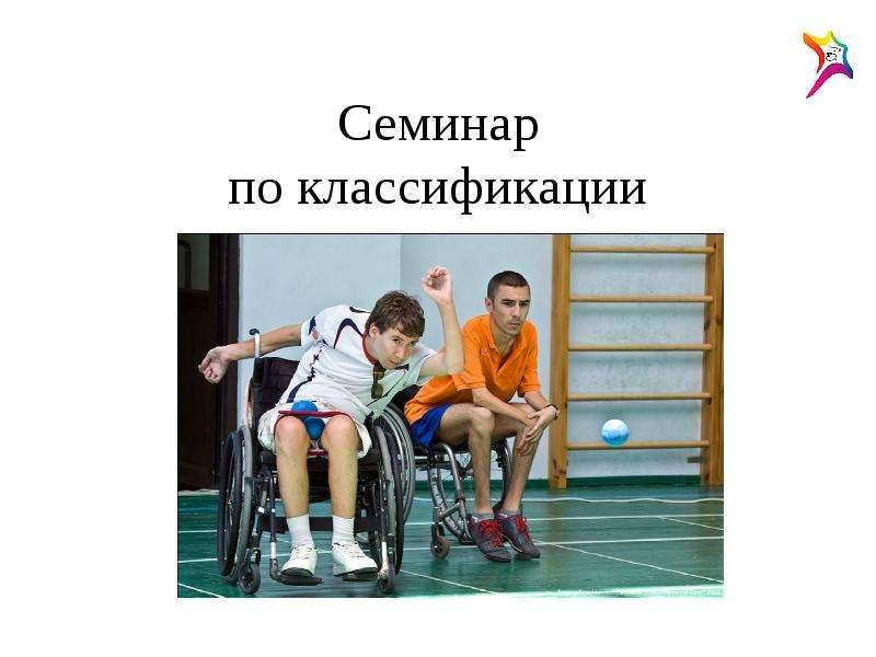 Презентация Классификация определения годности спортсмена к занятиям бочча в соответствии с физическим поражением