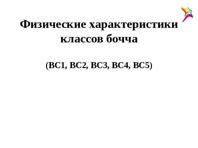 Физические характеристики классов бочча (ВС1, ВС2, ВС3, ВС4, ВС5)