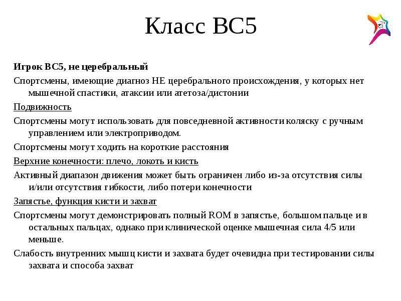 Класс ВС5 Игрок BC5, не церебральный Спортсмены, имеющие диагноз НЕ церебрального происхождения, у к