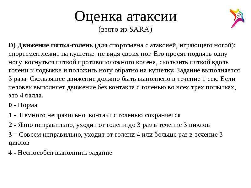 Оценка атаксии (взято из SARA) D) Движение пятка-голень (для спортсмена с атаксией, играющего ногой)