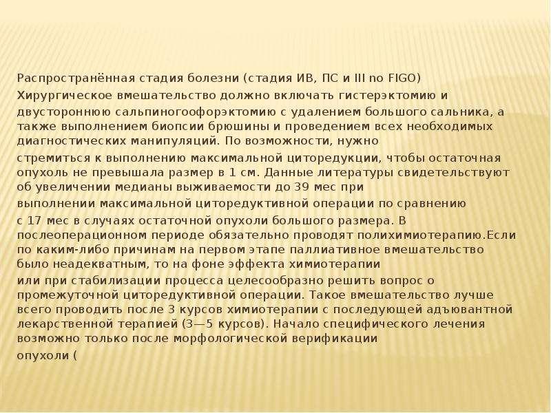 Распространённая стадия болезни (стадия ИВ, ПС и III no FIGO) Хирургическое вмешательство должно вкл