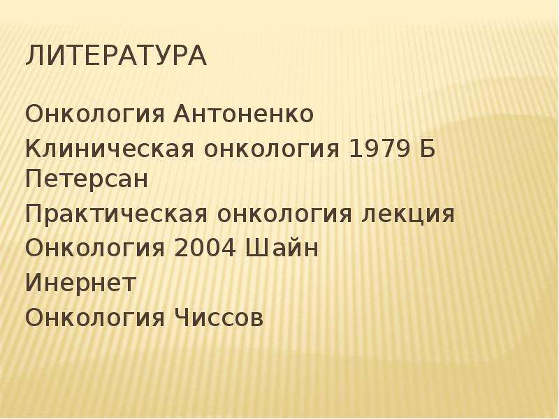 Литература Онкология Антоненко Клиническая онкология 1979 Б Петерсан Практическая онкология лекция О