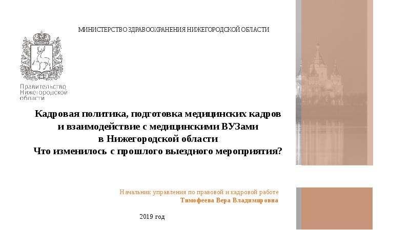Презентация Кадровая политика, подготовка медицинских кадров и взаимодействие с медицинскими ВУЗами в Нижегородской области