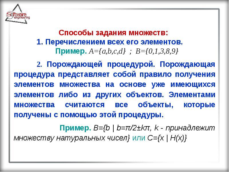 Способы задания множеств: Способы задания множеств: 1. Перечислением всех его элементов. Пример. A={