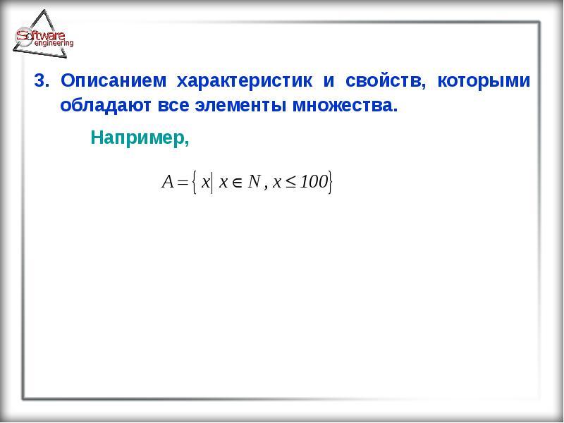 3. Описанием характеристик и свойств, которыми обладают все элементы множества. 3. Описанием характе