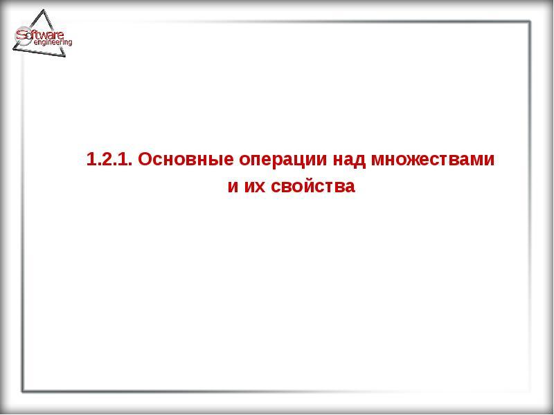 1. 2. 1. Основные операции над множествами и их свойства