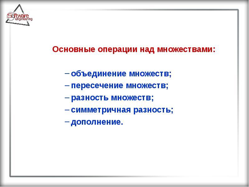 Основные операции над множествами: объединение множеств; пересечение множеств; разность множеств; си