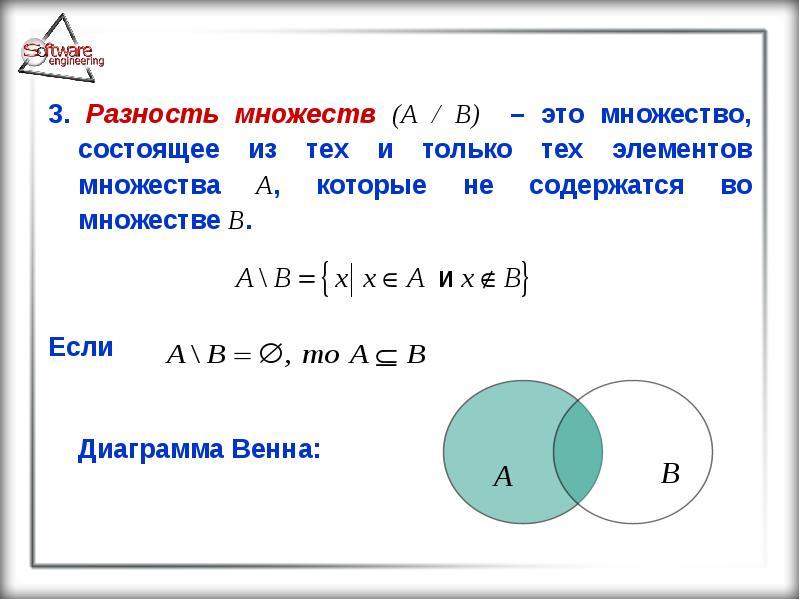 3. Разность множеств (A / B) – это множество, состоящее из тех и только тех элементов множества A, к