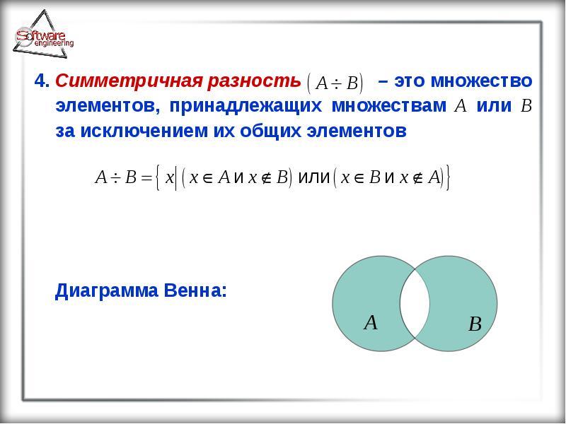 4. Симметричная разность – это множество элементов, принадлежащих множествам A или B за исключением