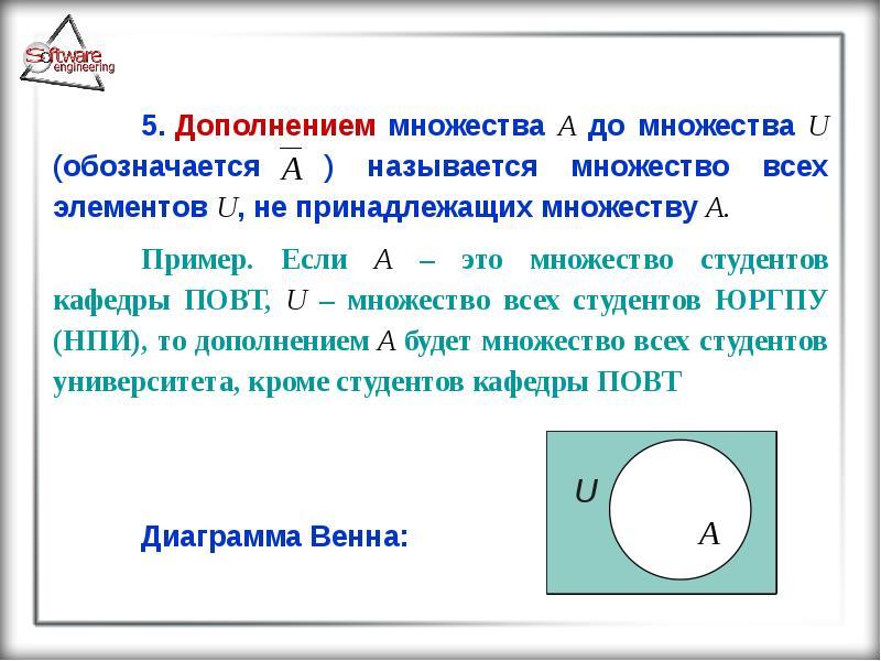 5. Дополнением множества A до множества U (обозначается ) называется множество всех элементов U, не