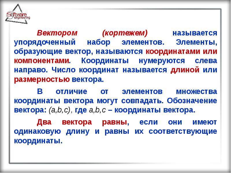 Вектором (кортежем) называется упорядоченный набор элементов. Элементы, образующие вектор, называютс
