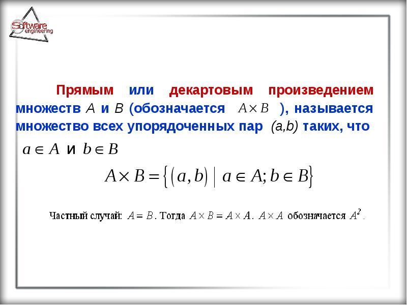Прямым или декартовым произведением множеств A и B (обозначается ), называется множество всех упоряд